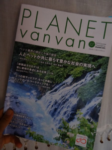 PLANET-2015-natsu