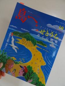 shimahe-debajima-01