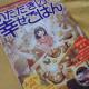 shiawase-gohan3-001