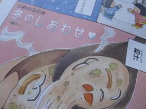 shiawase-gohan3-002