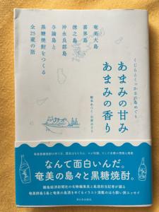 amami-book