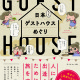 guesthouse_h1-0621