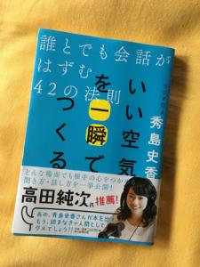 hideshimasan-hon