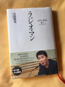 yoshidasan-hon