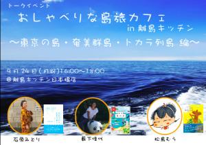 180924おしゃべりな島旅カフェ_SNS画像案180830 (1)