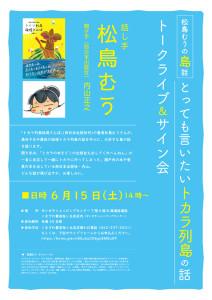 kumazawa-talk